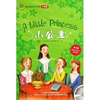 小公主(附光盘第3级适合小学3\4年级小学版)/轻松英语名作欣赏