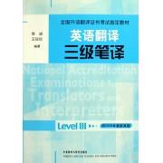 英语翻译三级笔译(全国外语翻译证书考试指定教材)