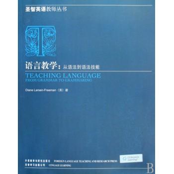 语言教学--从语法到语法技能/圣智英语教师丛书