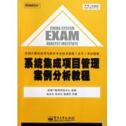 系统集成项目管理案例分析教程(全国计算机技术与软件专业技术资格水平考试指南)