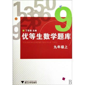 优等生数学题库(9上)