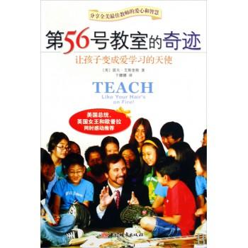 第56号教室的奇迹(让孩子变成爱学习的天使)