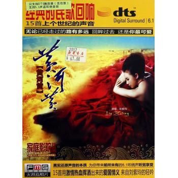 CD-dts刘紫玲黄河黄