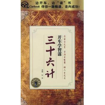 CD开车学智谋<三十六计>(6碟装)