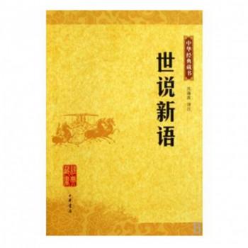 世说新语/中华经典藏书
