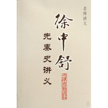 徐中舒先秦史讲义/名师讲义