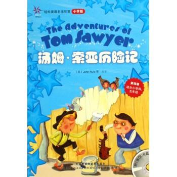 汤姆·索亚历险记(附光盘第4级适合小学4\5年级)/轻松英语名作欣赏