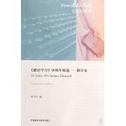 德语学习30年精选--翻译卷