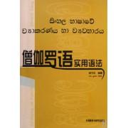 僧伽罗语实用语法