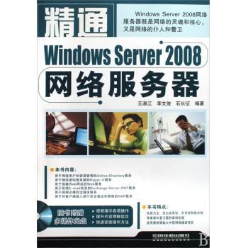 精通Windows Server2008网络服务器(附光盘)