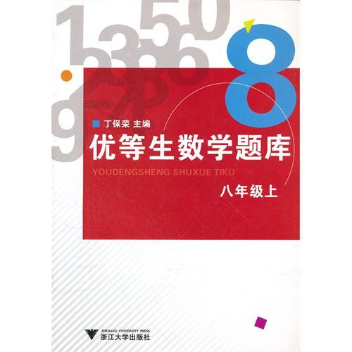 优等生数学题库(8上)