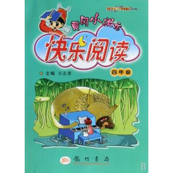 黄冈小状元快乐阅读(4年级)