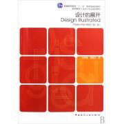设计的展开(产品设计方法与程序高等教育工业设计专业系列教材)
