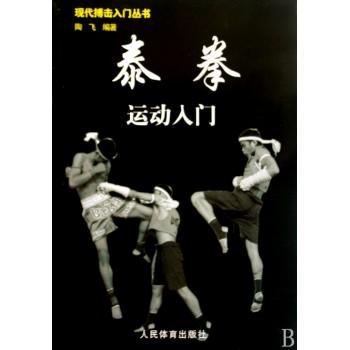 泰拳运动入门/现代搏击入门丛书