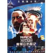 DVD-9魔鬼山历险记