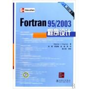 Fortran 95\2003程序设计(第3版)