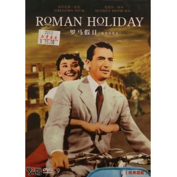 DVD-9罗马假日(终极收藏版)