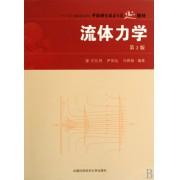 流体力学(中国科学技术大学精品教材)