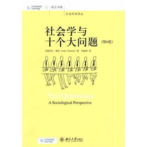 社会学与十个大问题(第6版)/社会科学译丛/培文书系
