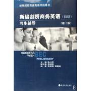 新编剑桥商务英语同步辅导(初级第3版新编剑桥商务英语伴侣用书)
