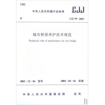 城市桥梁养护技术规范(CJJ99-2009)/中华人民共和国行业标准