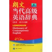 朗文当代高级英语辞典(英英英汉双解)(精)
