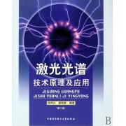激光光谱技术原理与应用
