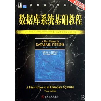 数据库系统基础教程(原书第3版)/计算机科学丛书