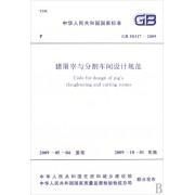 猪屠宰与分割车间设计规范(GB50317-2009)/中华人民共和国国家标准