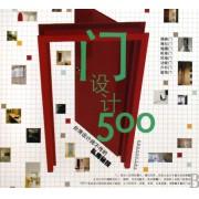 门设计500(台湾设计师不传的私房秘技)