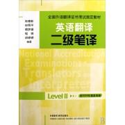 英语翻译二级笔译(全国外语翻译证书考试指定教材)