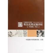 中国画书法/中国美术学院考生优秀试卷评析