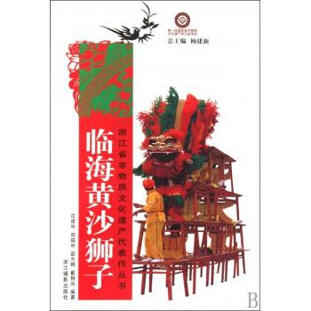 临海黄沙狮子/浙江省非物质文化遗产代表作丛书