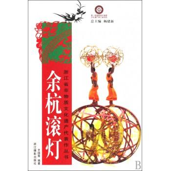 余杭滚灯/浙江省非物质文化遗产代表作丛书
