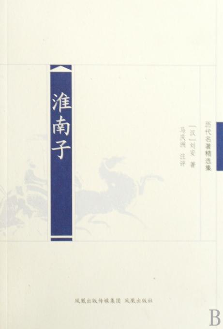 淮南子(历代名著精选集)