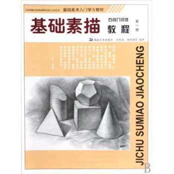 基础素描教程(石膏几何体**册基础美术入门学习教材)