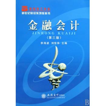 金融会计(第3版新世纪财经系列教科书)