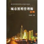 城市照明管理师(技师城市照明管理师职业资格系列教材)