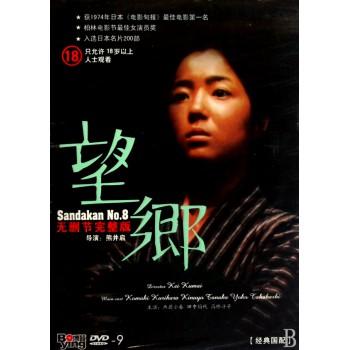 DVD-9望乡(无删节完整版)