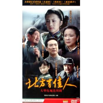DVD北方有佳人(6碟装)