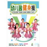 DVD幼儿园健身操