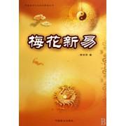 梅花新易/中国易学文化传承解读丛书