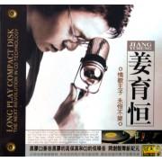 CD姜育恒老歌回忆录(黑胶)