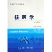 核医学(全国高等医学院校教材)