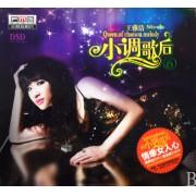 CD王雅洁小调歌后(6)