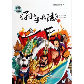 漫画孙子兵法(下)/漫画国学系列