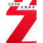 美术考研试题解析(中国美术史外国美术史艺术概论)