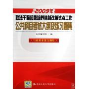 2009年政法干警招录培养体制改革试点工作公共科目考试大纲及练习题集