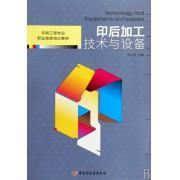 印后加工技术与设备(印刷工程专业职业技能培训教材)