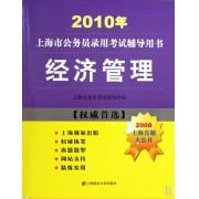 经济管理(2010年上海市公务员录用考试辅导用书)